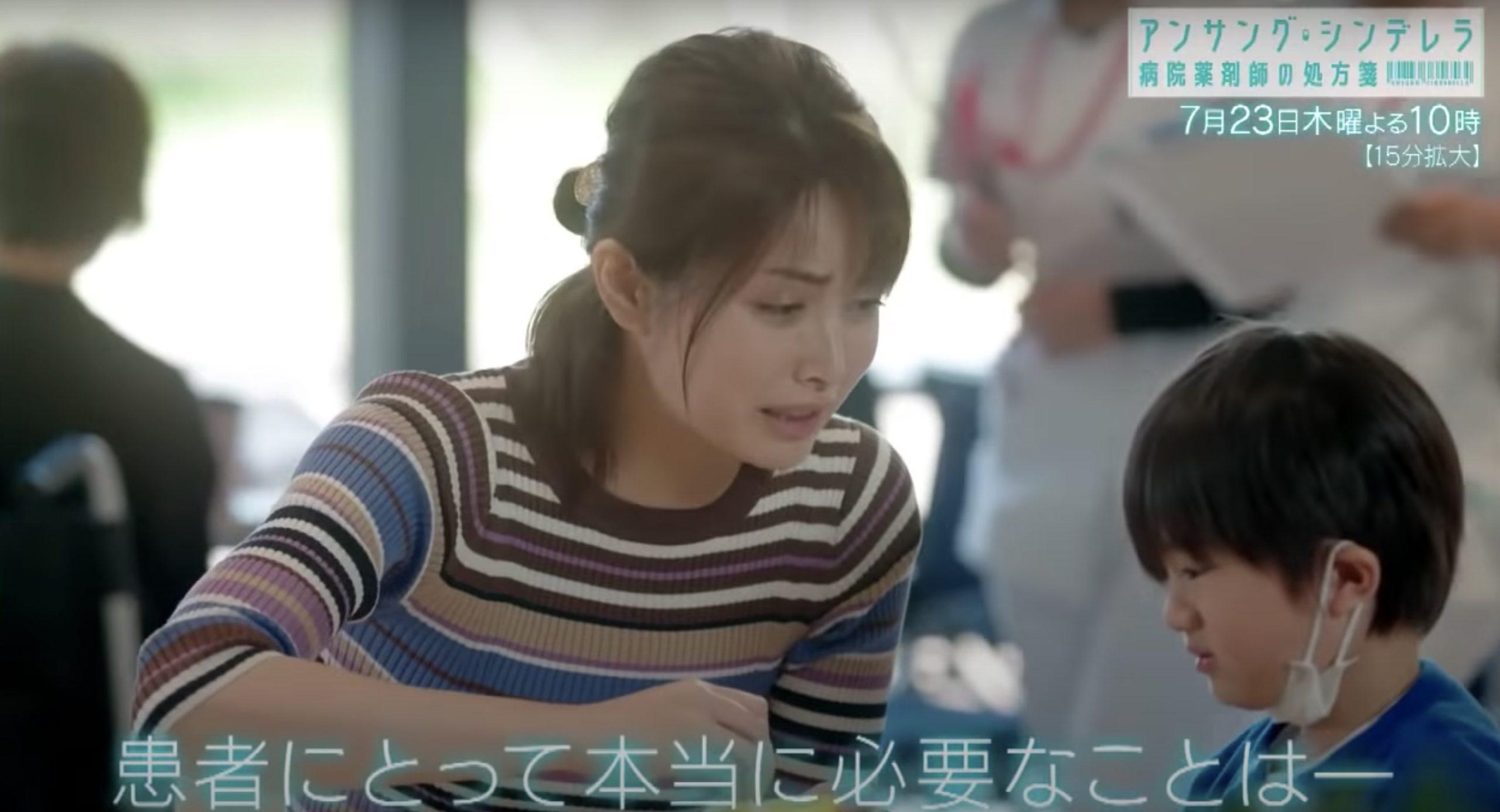 アンサング シンデレラ 2 話 ゲスト